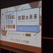 【イベントレポート】リーガルテックイベント「Legal Tech Forum Vol.3 ー知財の未来」