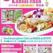 10万部を手渡し配布!訪日外国人女性向けフリーマガジン「Kansai chan」好評につき2019年度も3回発行 7月13日(土)より関西国際空港などで、リニューアルした夏秋号配布スタート!