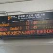 「野田洋次郎さん HAPPY BIRTHDAY!」 JR和歌山駅の電光掲示板に粋なメッセージ