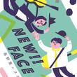 高野寛とスカート初共演、神戸「New!! Face」元酒造の木造ホールで2マン
