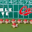 カープファンに朗報!CABLE BITE「広島東洋カープ」シリーズに長野選手が追加!