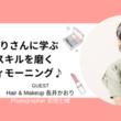 8月4日「朝活の日」  ヘア&メイクアップアーティスト長井かおりさんの 「夏の朝メイク」イベント開催<朝時間.jp>