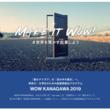 神奈川・大学生のための起業家創出プログラム「WOW KANAGAWA 2019」エントリー者募集開始!