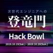 株式会社TechBowl、次世代エンジニアの登竜門イベント「HackBowl」を初開催。全国各地の次世代エンジニアを集め、現役ITプロエンジニア達と一緒にハッカソン。
