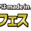 -平成31年度「信頼のマーク」PRキャンペーン- 信頼のマークはmade in JAPANの証「かばんフェス 2019」イベント開催