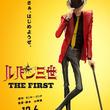 「ルパン三世」フル3DCGアニメーションにて映画化!監督は山崎貴、12月6日公開