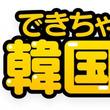 韓国語学習アプリ『できちゃった韓国語』、「褒め言葉」や「復習機能」などが追加された大型アップデートを実施!