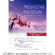 東京アニメセンター in DNPプラザ 「プリズムスタァミュージアム」を、7月12日(金)より開催