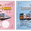 東武鉄道と秩父鉄道が夢のタッグ 1日乗り放題「SAITAMAプラチナルート乗車券」登場、7月20日発売