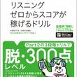 苦手な人ほど効果大『TOEIC(R)L&Rテスト リスニング ゼロからスコアが稼げるドリル』、 7月11日発売