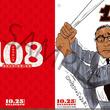 R18映画『108』前売特典は松尾スズキ描き下ろしイラスト入りクリアファイル