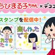 「ありがとう!アニメ化30周年 みんなとちびまる子ちゃんイヤー」スペシャルコラボコンテンツを『デココレ』で配信!
