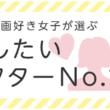 キュンキュンしたい女子必見!漫画好き女子が選ぶ彼氏にしたいキャラクターランキングを発表!No.1は「君に届け!」風早翔太くん!