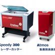 トロテック、レーザー加工機のリースキャンペーンを開始。月額リース料2ヶ月分が無料に(9/30迄)