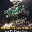 世界最大級のモータースポーツイベント「MONSTER JAM(R)」関東初開催決定