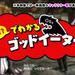 """Switch版『ゴッドイーター3』発売!初心者必見のPV""""3分!?でわかるゴッドイーター!""""も公開"""