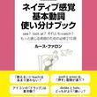 もっと通じる英語のための必修210語『アルク・ライブラリー ネイティブ感覚 基本動詞使い分けブック』、 7月11日発売