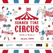 "niko and ... TOKYOが夏の楽しみ方を提案!特集第28弾「SUMMER TIME CIRCUS~""夏の楽しみ""集めました~」を7月12日(金)よりスタート!"