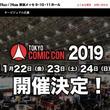 『東京コミコン2019』来日ゲスト第一弾発表! セバスチャン・スタン「やっと留置所から出られました」とコメント