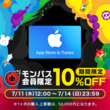 App Store & iTunes ギフトカード 期間限定10%OFFキャンペーンを実施 | 『モンパス会員特典 powered by George』