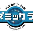 「ディスカバリーキッズ コズミックラボ」全国5都市で開催決定!未来に活躍する子どもたちに届ける宇宙の研究室がこの夏オープン!