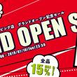 全品最短翌日配送、送料無料! オンライン店舗Acer Direct Yahoo!ショッピング店 7月13日(土)10:00 グランドオープン