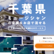 地域のミュージシャンを応援できる店舗向けBGMサービス「Audiostock store music」千葉県ミュージシャンのプレイリスト配信を開始!