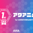 「AWA」のアニメ公式アカウント「アワアニメ」1周年記念!人気プレイリストの最新作を公開