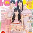 日向坂46が『BOMB』最新号に登場! 表紙は、齊藤京子・河田陽菜・丹生明里の3人!