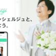 20万人以上のお付き合い・結婚を生んできた『Pairs』から令和時代の新しい婚活サービス『Pairsエンゲージ』が登場!