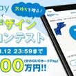 ピクシブ×QUOカードPayコラボ企画第三弾!pixivで総額400万円分のデジタルQUOカードをプレゼントするイラストコンテストを開催