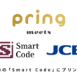 JCBの「Smart Code」への搭載決定【無料送金アプリ「pring (プリン)」、】