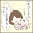 【りんりんままさん初記事】赤ちゃんの水分補給、どうされていますか? │ パピマミ