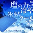 塩の力で身体を冷やし、寝苦しい夜でも快適な睡眠をお届け!!夏を乗り切るための新しい接触冷感マット「アイスクーラー」 が販売開始!!