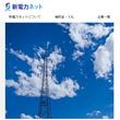 新電力/電力自由化の初歩が学べる! 無料会員サイト「新電力ネット」活用 7月第2回セミナーにてラウル株式会社 代表の江田健二が講師を務めます