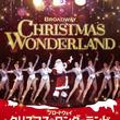 「ブロードウェイ クリスマス・ワンダーランド2019」今年も開催!