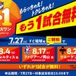 7月27日(土)FC琉球戦は超お得なスペシャルマッチ!ご来場の皆様を8月開催のホームゲーム1試合にご招待!「プラスワンマッチ」キャンペーン開催のお知らせ