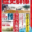「歴史群像8月号」に付いているボードゲーム「第二段作戦/マレー沖海戦」がスゴすぎる! あなたが司令官なら、どう戦う?