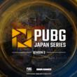 DMM GAMES主催PUBG公式大会「PJSseason3 Phase2 Day6」実施概要のお知らせ!