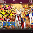 DMM GAMES『一血卍傑-ONLINE-』【貴族】ホウオウ(声:下野紘、絵:彦)が新登場!「卍傑キャンペーン祭」開催も!