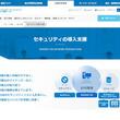 ミロク情報サービス、サイバーリスク関連など東京海上日動の損害保険商品の取り扱い開始