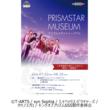 『KING OF PRISM』シリーズの企画展! 「プリズムスタァミュージアム」オープン♪