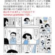 「第一回は変質者を接客した話です」 『文春オンライン』で山本さほ先生の新連載『きょうも厄日です』スタート