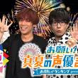 三ツ矢雄二&関智一MCの「お願い!真夏の声優まつり」、ライブビューイングが決定