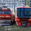 築港線の平面直交を行く名鉄9500系甲種輸送、そしてアンベール_投稿続々【動画/画像】