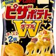 """""""チーズの風味を2倍にした""""『ピザポテト W(ダブル)』販売好調のため再発売決定!2019年7月15日(月)から期間限定発売"""