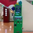 【関東エリアで増設】海外旅行で余った外貨を電子マネーやギフト券に交換できる「ポケットチェンジ」がイオンモールとタイトーステーションでサービス開始!