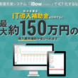 訪問看護支援システム『iBow』、最大150万円の補助を受けられるIT導入補助金の対象ツールに認定