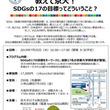 17人の京都大学の教員らの叡智が一堂に集結する、前代未聞のSDGsシンポジウムを大阪で開催!