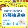 HOT or COOLなメニューを提供するサマーコレクションを開催★松阪牛が当たる抽選会などイベントも盛りだくさん!
